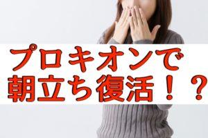 ※【注意】プロキオンの副作用で高血圧の人は死の危険!?