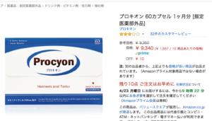 ※【重要】プロキオン(指定医薬部外品)が最安値で買える購入場所はどこ!?